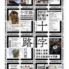 尾道芸術祭 「十字路-ONOMICHI ART CROSSROADS-」