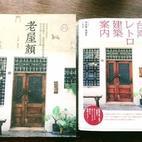 「台湾レトロ建築の歩き方 老屋顔×渡邊義孝」