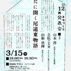 第12回 尾道まちづくり発表会 〜新たに開く尾道東物語〜