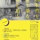 トークイベント2021「小林和作を旧居で語る。旧居を語る。」