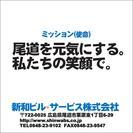 新和ビル・サービス株式会社