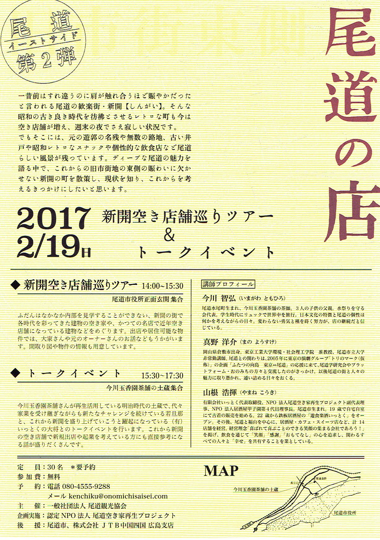 20170131-cci20170131_0003.jpg