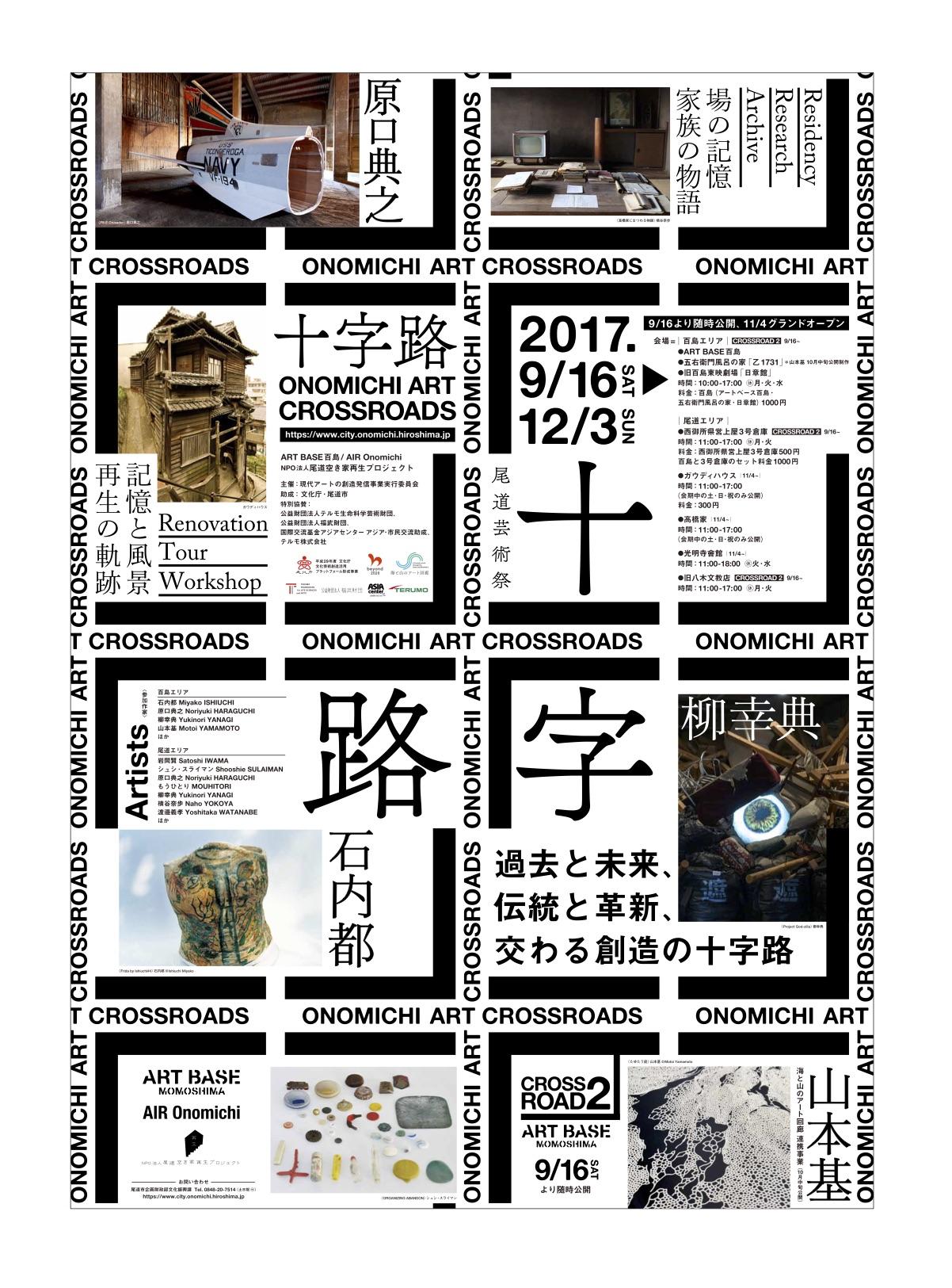 20170808-crossroad_0803.jpg