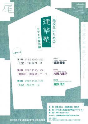 kenchiku1
