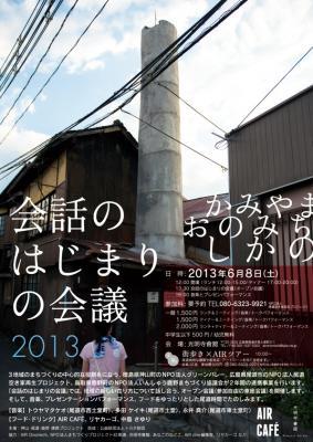 20130530-hajimari.jpg