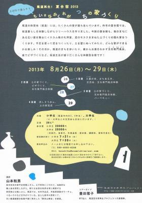 20130713-ccf20130712_00001-3.jpg